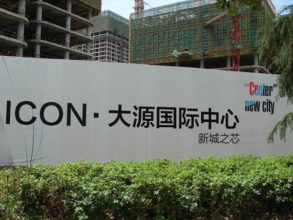 成都·大源国际中心