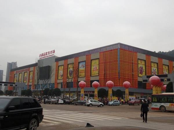 巴中·西部国际小商品城